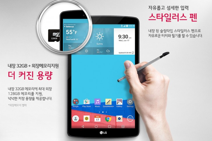 Lg g pad ii 8.0 slate quietly goes official