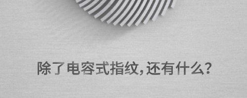 Ultrasonic Fingerprint scanner on the Xiaomi Mi5s – confirmed