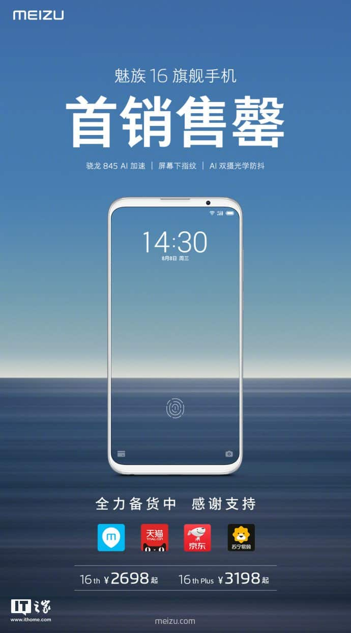 Meizu 16 sold out within seconds in its initial sale in china, bookings yet open