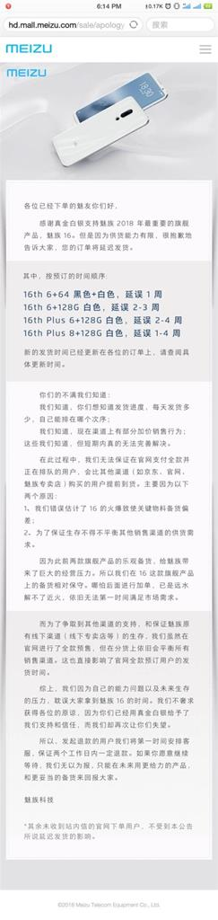 Meizu official apologizes for meizu 16 delivery delay