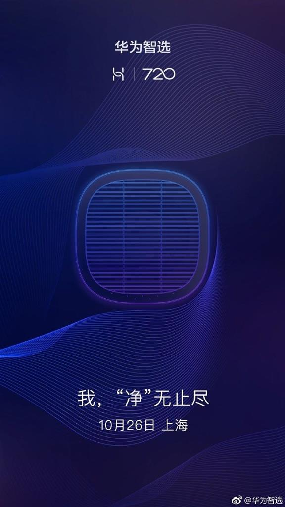Huawei looking to launch an air purifier at an event on october 26?