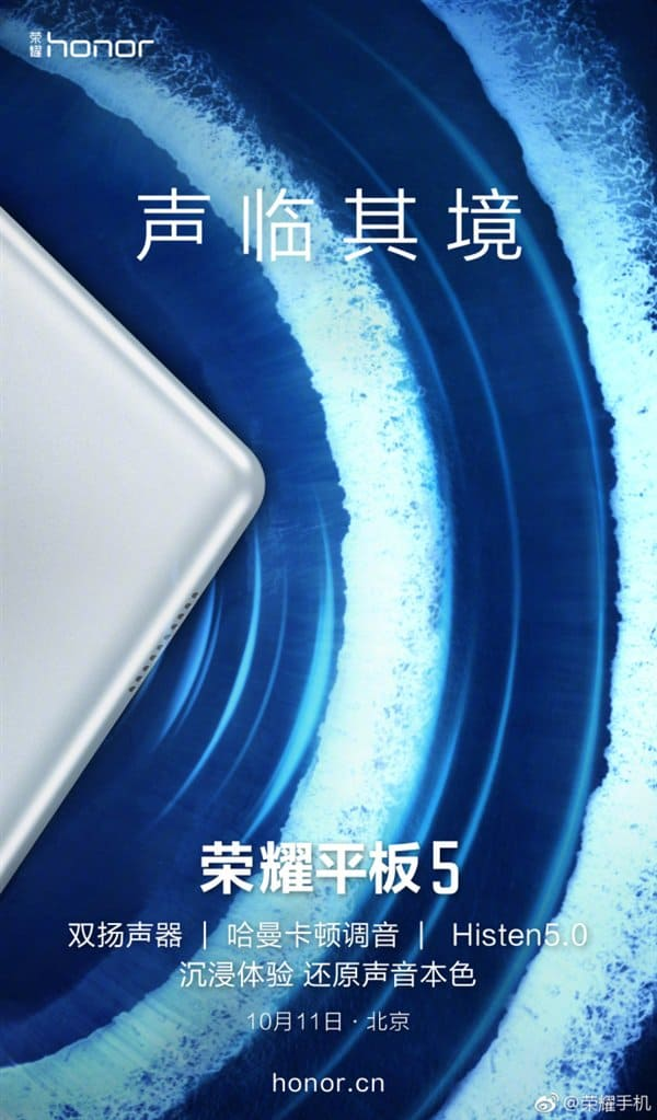 Honor mediapad t5 launching along honor 8c on october 11