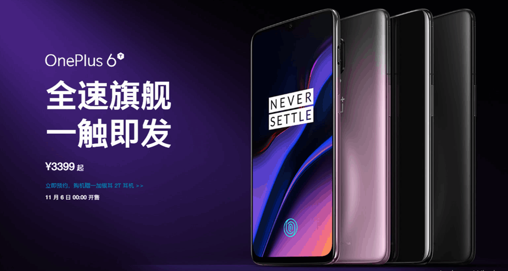 Oneplus 6t with purple color version and 3,399 yuan (~3) starting value introduced in china