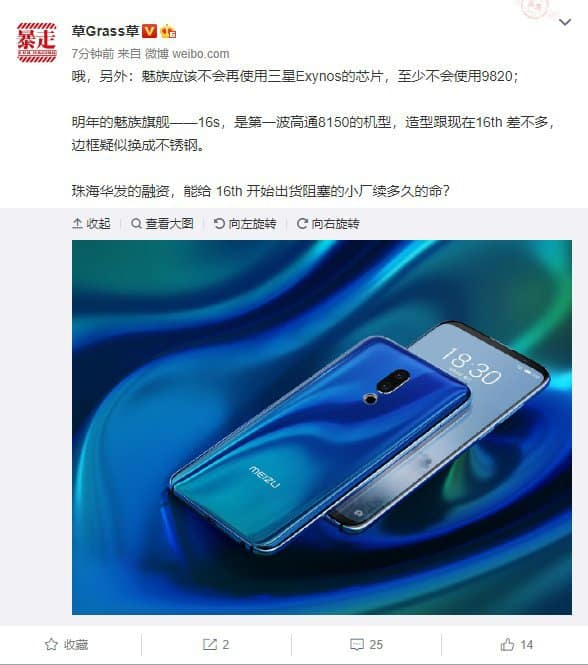 Meizu can be one of the initially ones to use sd 8150