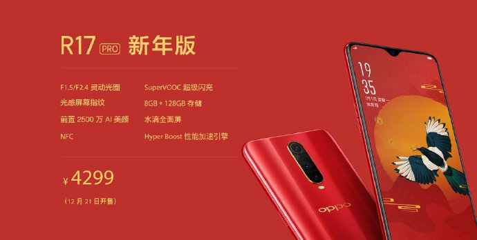 Oppo r17 and r17 pro officially announced new year's edition – specifications, features and price