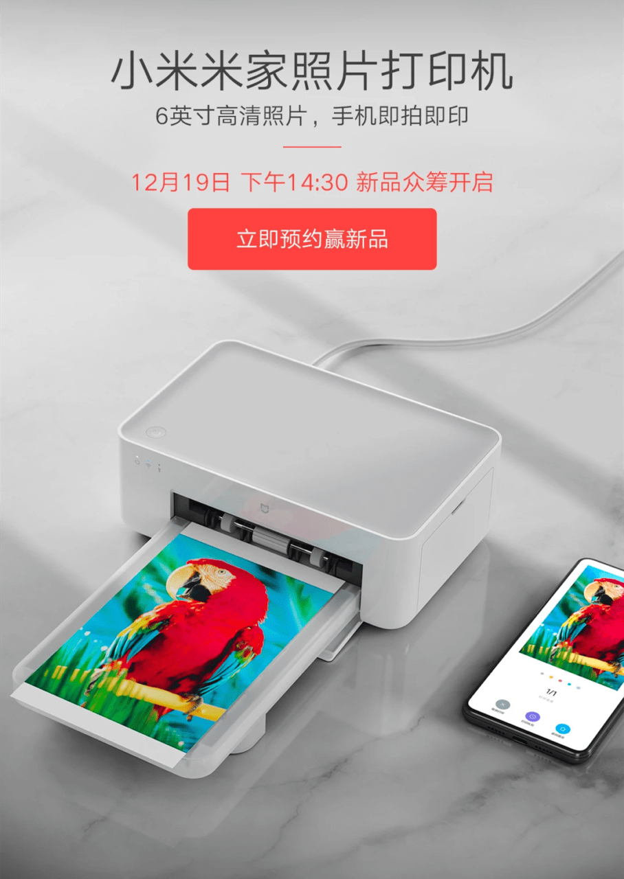 Xiaomi mijia photo printer to be release in china on 19th december