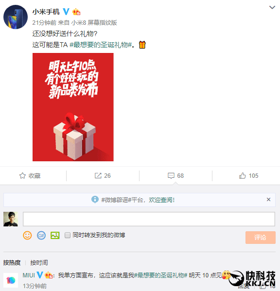 Xiaomi teases a new fun device launch tomorrow, most likely the mi perform launch