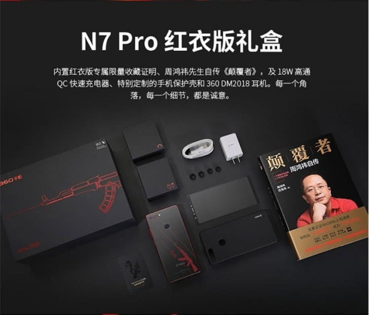 360 n7 pro red edition introduced 1,999 yuan (usd292)