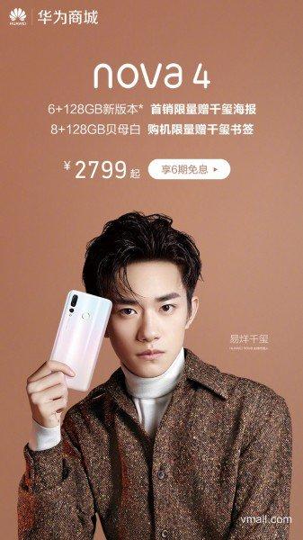 Huawei nova 4 gets 6gb ram variant