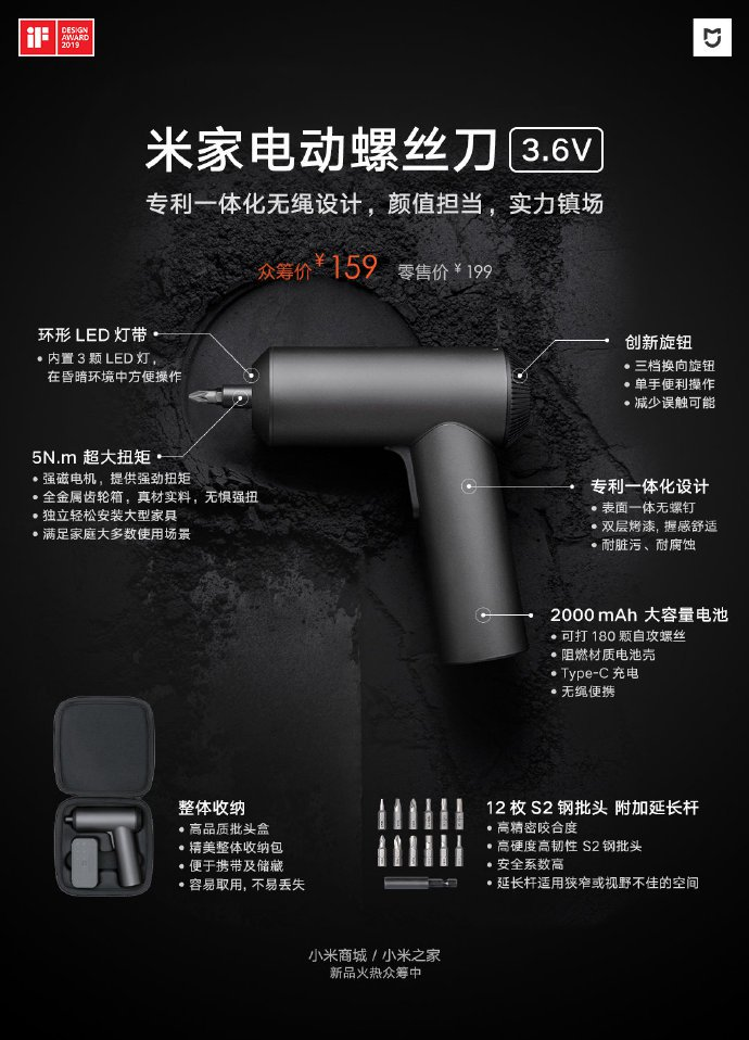 mijia-electric-screwdriver-2