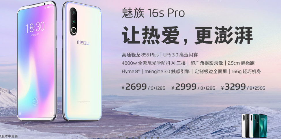 Meizu 16s Pro with Snapdragon 855+