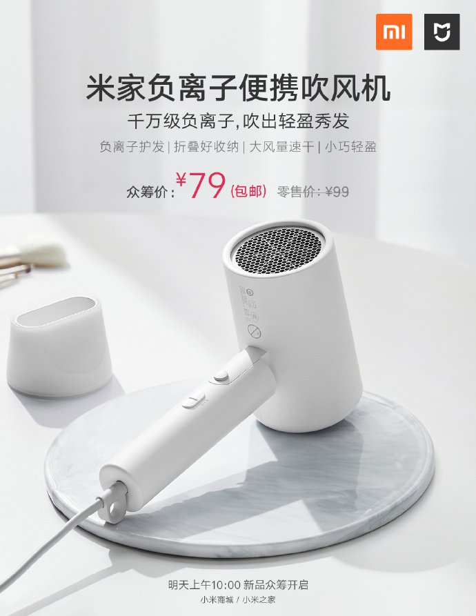 Xaiomi MIJIA Negative ion portable Hair dryer 2