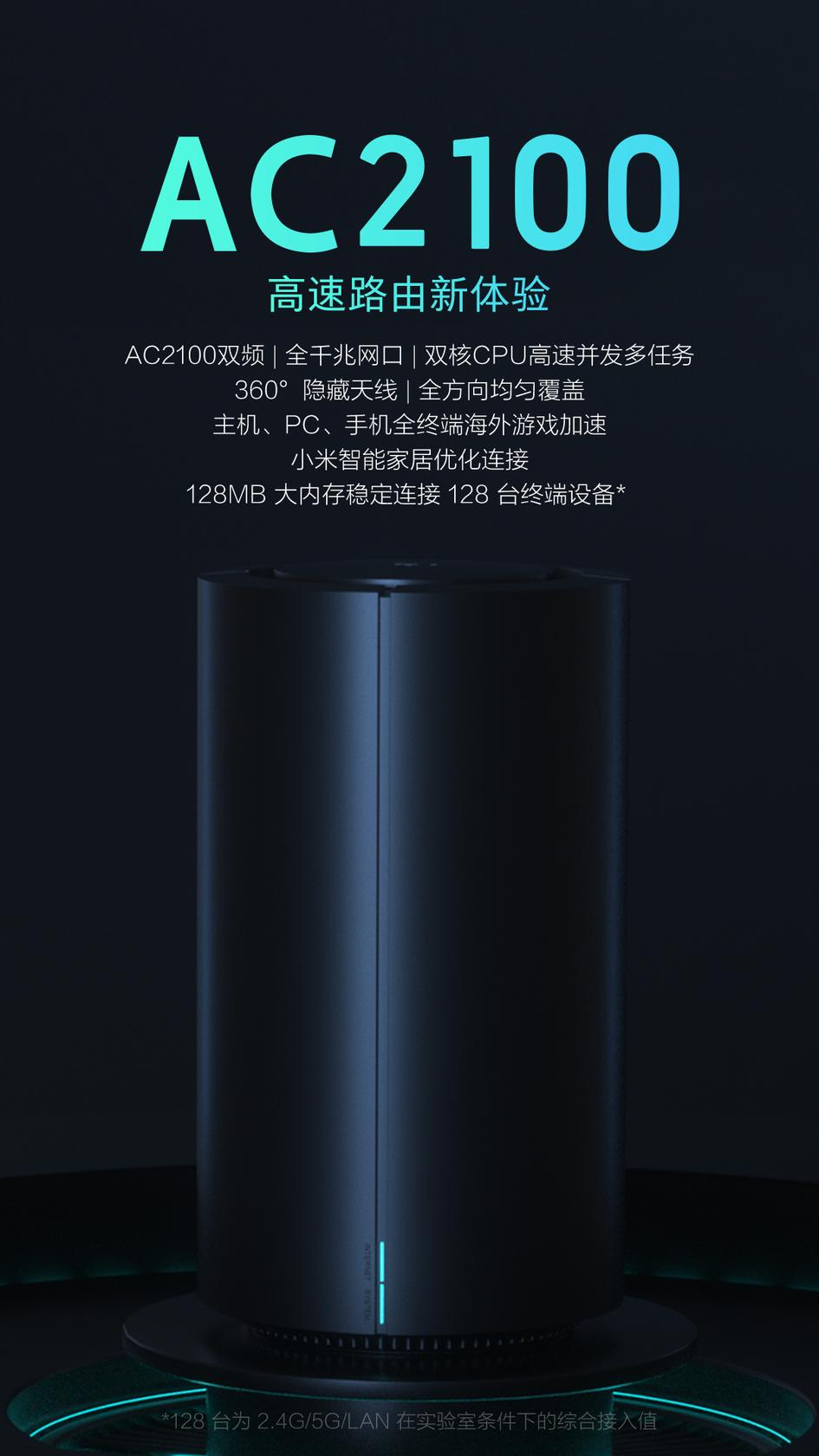 Xiaomi officially announces AC2100 Wi-Fi router