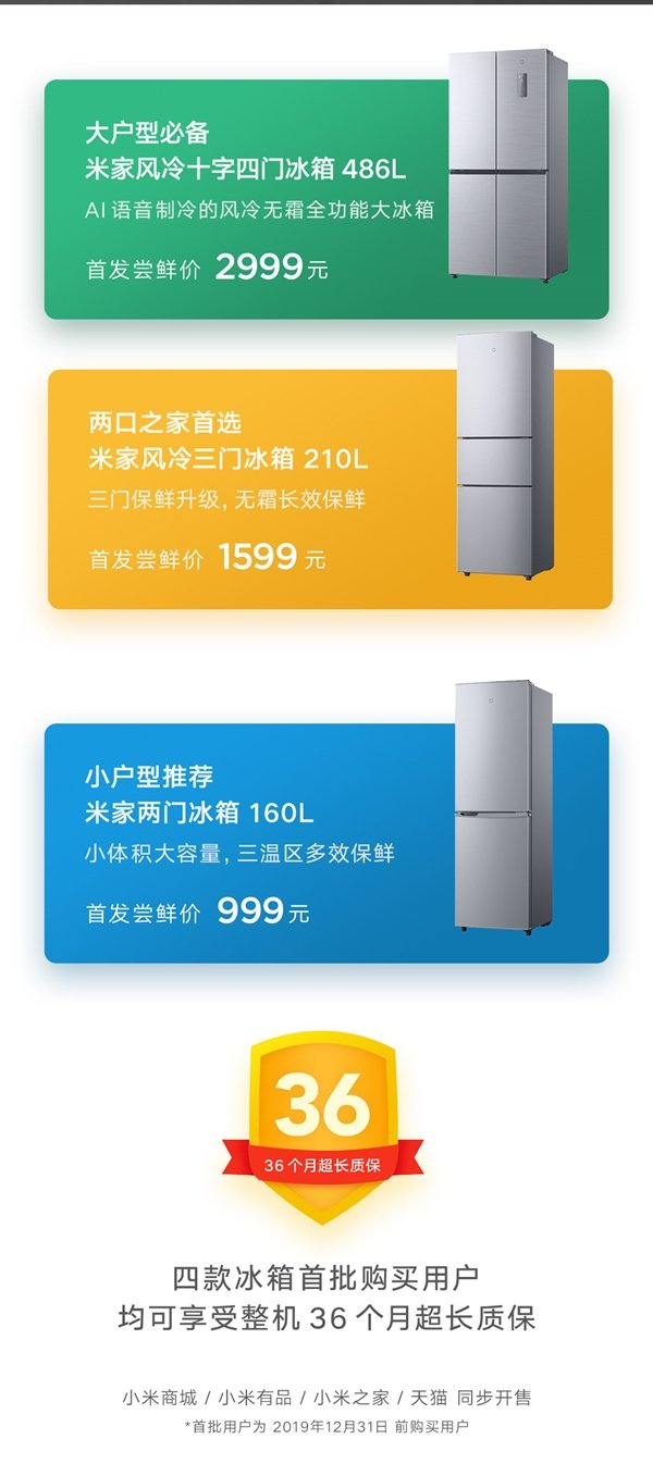 Mijia branded Refrigerators 2