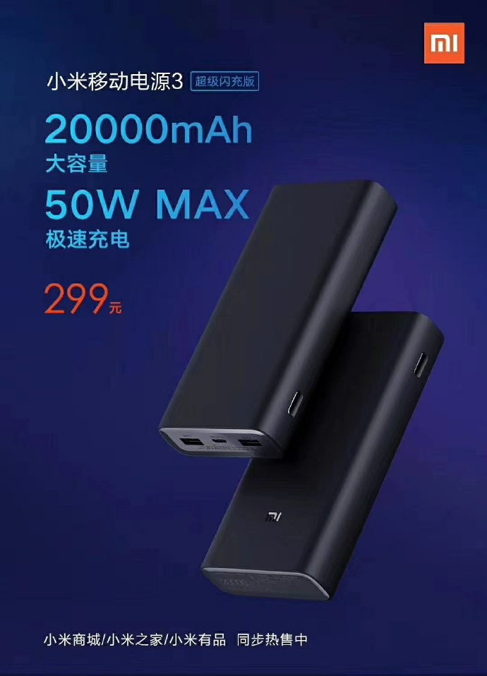 Xiaomi Mi Power Bank 3 50W goes on sale in China for 299 Yuan ($42)