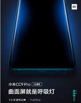 Xiaomi presents Breathing Light display and several other features of the Mi CC9 Pro 1