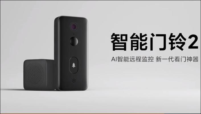 Xiaomi to launch the MIJIA Smart Video Doorbell 2 next week
