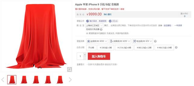 Apple iPhone 9 listed for pre-order on JD.com 2