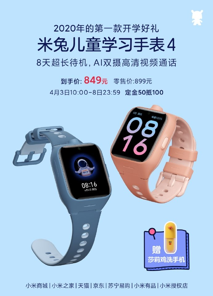Xiaomi Mi Bunny Children's Watch 4 with Dual Cameras launched in China