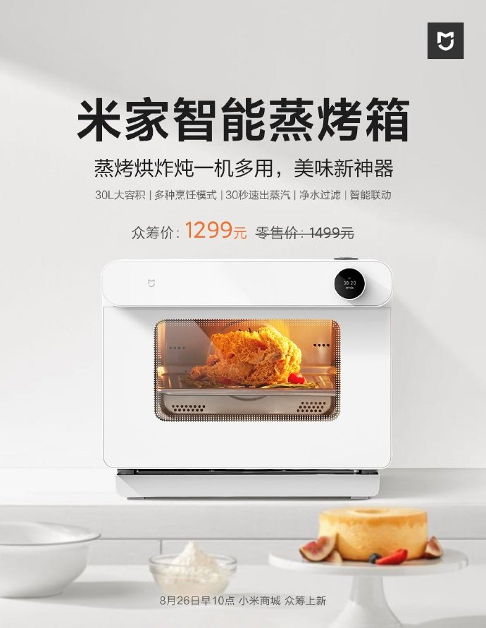 Xiaomi MIJIA Smart Oven launched