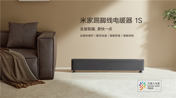 Xiaomi launches the MIJIA Baseboard Electric Heater 1S 3
